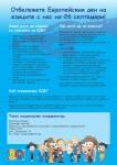 EDL-flyer-BG-page-002