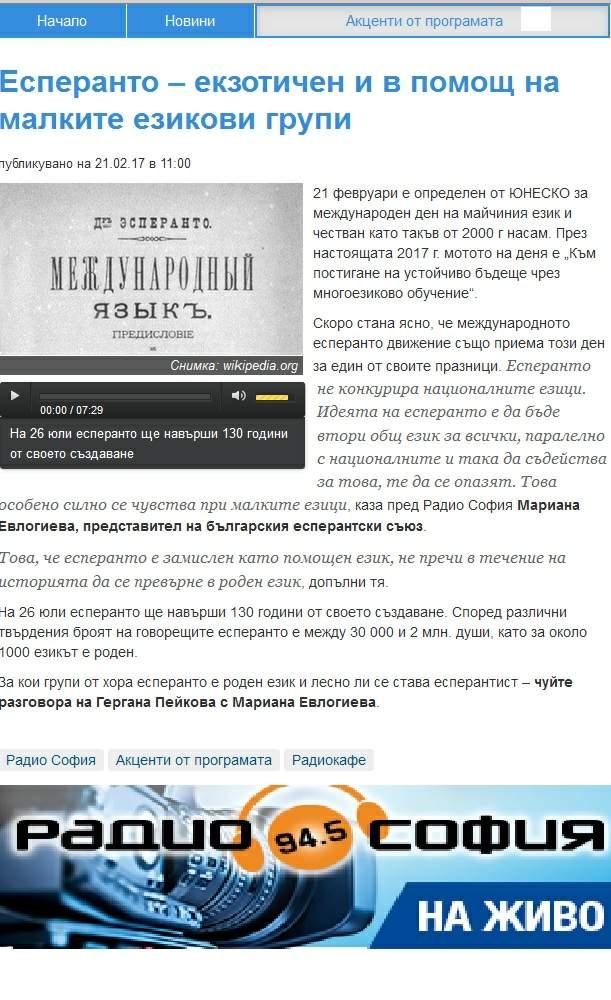 tago-de-la-gepatra-lingvo-2017-BG-den-na-maychiniya-ezik-radiokafe-gergana-peykova-s-mariana-evlogieva-web