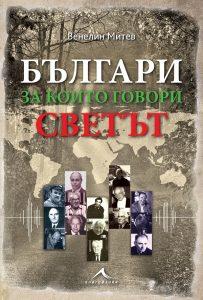 venelin-mitev-greenwich-170917-kniga-bulgari-za-koito-govori-sveta