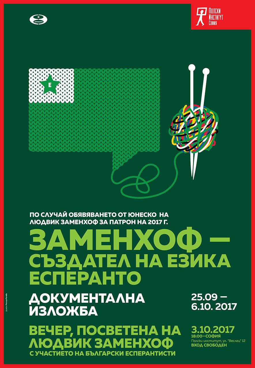 zamenhof-100-polski-institut-afish