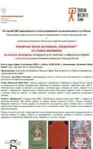 pola-legado-2018-invitilo-web
