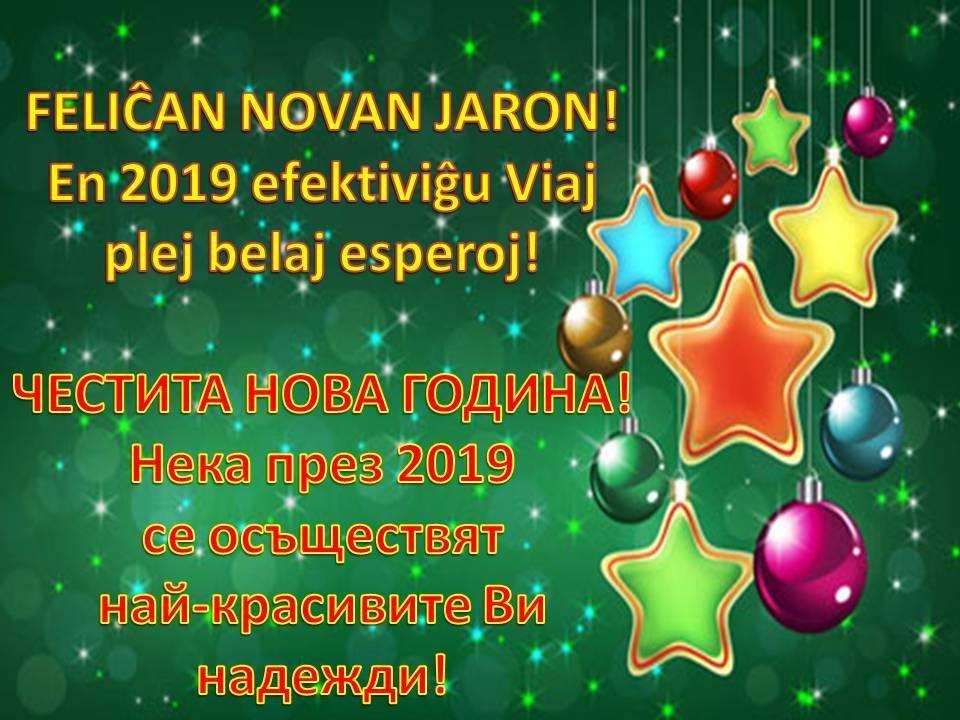 chestita-2019-godina-felichan-novan-jaron