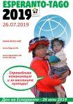 DEN-NA-ESPERANTO-2019-ESPERANTO-TAGO-BG х560
