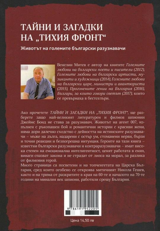 venelin-mitev-tajni-i-zagadki-na-tihiq-front-korica-4