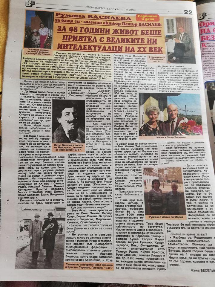 teatar-i-esperanto-petar-vasilev-intervju-s-rumyana-vasileva-za-vestnik-tretavuzrast-27-03-2020