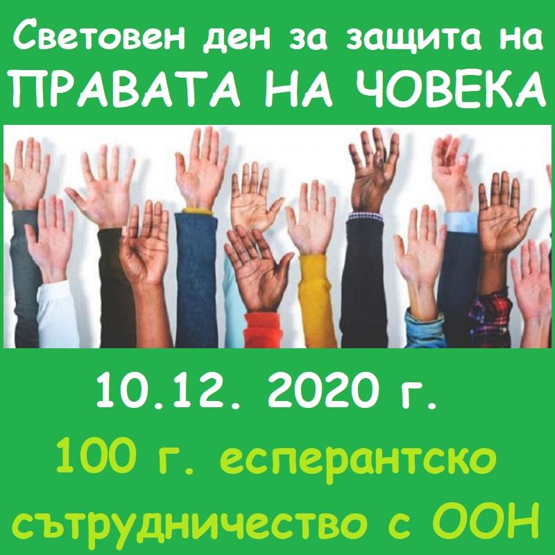 10.12.2020 den na pravata na choveka